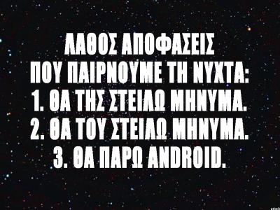 tassos_android